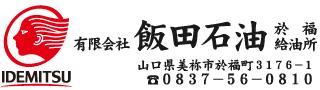 有限会社 飯田石油